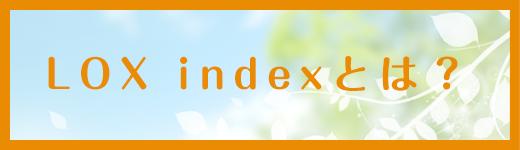 LOXindex